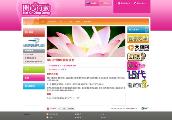Kai Xin Xing Dong (Chinese website)