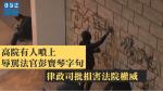 【元旦遊行】高院有人噴上辱罵法官彭寶琴字句 律政司批損害法院權威