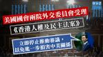 【人權民主法案】美國國會兩院外交委員會受理 中國外交部與港澳辦促停審議