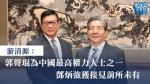游清源:郭聲琨為中國最高權力人士之一 鄧炳強獲接見前所未有