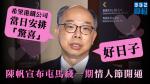 陳帆宣布屯馬綫一期情人節開通 望港鐵公司屆時提供「驚喜」