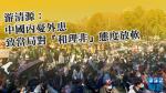 【移交逃犯修例】游清源:中國內憂外患 致當局對「和理非」態度放軟