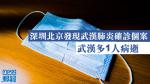 【武漢肺炎】深圳北京發現確診個案 武漢多1人病逝