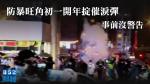 【旺角「騷亂」】防暴旺角初一開年掟催淚彈 事前沒警告