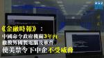《金融時報》:中國命令政府機關3年內撤換外國製電腦及軟件 使美禁令下中企不受威脅