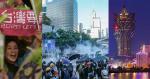 「不要變成香港」— 台灣、澳門的兩極解讀