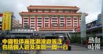 中國暫停審批港澳遊簽注 包括個人遊及深圳一周一行