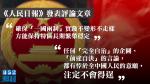 《人民日報》評論稱「前途自決」言論注定不會得逞 特區管治團隊應自覺維護中央權威