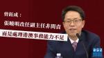 曾鈺成:張曉明改任副主任非問責 而是處理港澳事務能力不足