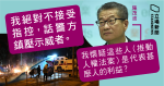 陳茂波:不接受警方鎮壓示威者指控 有人搞國際串連出賣港人