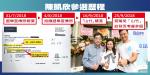 陳凱欣稱受「山竹」啟發考慮參選 發票揭打風前1個月已拍攝宣傳照