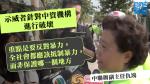 【移交逃犯修例】中聯辦副主任仇鴻指全社會都應抵制暴力 呼籲大家共同發聲「讓正能量傳播」