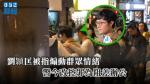 【天下制裁集會】劉頴匡被指煽動群眾情緒 警今改控罪為阻差辦公