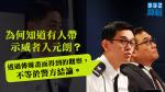 【元朗襲擊】江永祥稱透過傳媒畫面得悉有人帶示威者到元朗 未回應是否暗指林卓廷