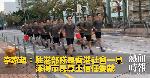 李家超:駐港部隊是香港社會一員 深得市民尊重信任愛戴