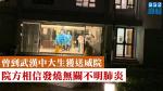 【武漢肺炎】曾到武漢中大生獲送威院 院方相信發燒無關不明肺炎