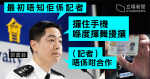 警再向鏡頭展示《立場》記者身份證 郭嘉銓:唔知佢係記者
