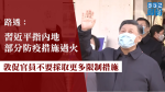 【武漢肺炎】路透:習近平指內地部分防疫措施過火 憂影響經濟