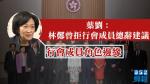 【移交逃犯修例】葉劉:林鄭曾拒行會成員總辭建議 政府突暫緩修例自己如「被跣」
