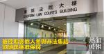 被控煽惑他人參與非法集結 劉頴匡獲准保釋