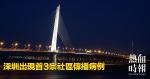 深圳出現首3宗社區傳播病例