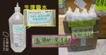 生理鹽水扮清潔劑出售 涉違《商品說明條例》 海關拘旺角藥房店員及董事