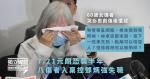 7.21元朗恐襲半年 八傷者入稟控鄧炳強失職 哭訴患創傷後遺