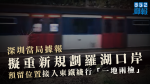 《星島》:深圳當局擬重新規劃羅湖口岸 預留位置接入東鐵綫行「一地兩檢」