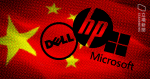 《FT》:中國政府部門將全數更換外國製軟硬件 未來三年內完成