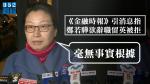 《金融時報》引消息指欲辭職留英被拒 鄭若驊否認
