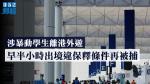 【理大衝突】涉暴動學生離港外遊 早半小時出境違保釋條件再被捕