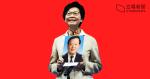 林鄭月娥歡迎夏寶龍兼任港澳辦主任 稱體現中央重視港澳事務