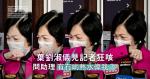 【武漢肺炎】葉劉淑儀見記者狂咳 問助理「有冇啲熱水俾我?」
