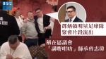 鄧炳強明星足球隊聚會片段流出 稱在區議會「講嘢咁叻」師承曾志偉