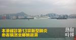 本港確診第13宗新型肺炎 患者橫濱坐郵輪返港