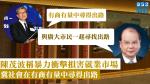 【移交逃犯修例】陳茂波稱暴力衝擊損害就業市場 冀社會在有商有量中尋得出路