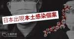 【武漢肺炎】日本出現本土感染個案 男司機未去過武漢 曾接待武漢旅遊團