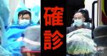 本港 2 宗「高度懷疑」武漢肺炎個案據報已確診