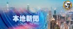 【中國肺炎】衞生防護中心 : 3名密切接觸者安排到麥理浩夫人度假村隔離