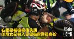 右眼疑被槍傷後失明 印尼女記者入稟促披露警員身份