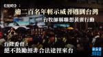 【移交逃犯修例】《紐時》:逾200名年輕示威者逃到台灣 台牧師稱聯想黃雀行動