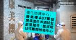 【武漢肺炎】康美樓 A07 單位 無病徵住戶全部測試呈陰性 明日可離開檢疫中心