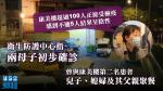 【武漢肺炎】張竹君:兩母子初步確診 曾與康美樓第二名患者兒子聚餐