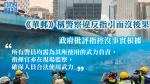 【移交逃犯修例】《華郵》稱警察違反指引而沒後果 政府批評指控沒事實根據