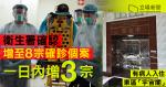 【武漢肺炎】本港一日增 3 宗確診個案 2人經高鐵來港 有病人住北角「宇宙閣」