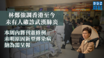 【武漢肺炎】林鄭強調香港至今未有人確診武漢肺炎 本周內刊憲修例加強隔離及檢疫權