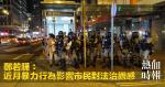 鄭若驊:近月暴力行為影響市民對法治觀感