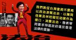 【尖沙咀劫案】港台政府隔空交火 港府:台言論詆毀香港 消費法治