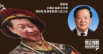 中共用來管香港的官愈來愈大,反映了甚麼?