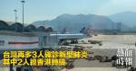 台灣再多3人確診新型肺炎 其中2人經香港轉機